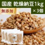 国産・乾燥納豆1kg×3個(250g×12袋) 国産大豆使用 フリーズドライ製法 ふりかけ 無添加 ナットウキナーゼ 納豆菌 ポリアミン ポリポリ 安全 なっとう