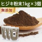 ヒジキ粉末1kg×3個 ひじき パウダー 乾燥 無添加