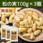 松の実100g×3個 無添加 無塩 ノンオイル 食材 新鮮 美味しい おいしい ソース作りに 料理の見栄え 食べごたえ チャック付き袋