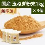 淡路島産・玉ねぎ粉末1kg×3個 お徳用 無添加 オニオンパウダー 玉葱粉末 サプリメント 国産たまねぎ 硫化アリル
