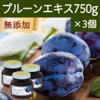 プルーンエキス750g×3個 プルーン ジュース 無添加 ペースト