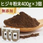 ヒジキ粉末400g×3個 ひじき パウダー 乾燥 無添加