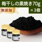 梅干しの黒焼き70g×3個 国産 梅ぼし 黒やき 梅の黒焼き 粉末