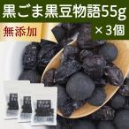黒ごま黒豆物語55g×3個 セサミン 和菓子 黒大豆