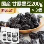 国産・甘露黒豆200g×3個 豆菓子 無添加 黒豆甘納豆 しぼり豆