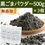 黒ごまパウダー500g×3個 (250g×6個) 粉末 無添加 黒ゴマ 胡麻 ゴマ セサミン エイジングケア ふりかけ 美容 健康 サプリメント