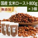 国産・玄米ロースト800g×3個 国産玄米使用 無添加 味付けなし スープ、サラダ、料理に マクロビオティック ダイエット 断食 自然健康社