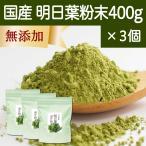 明日葉粉末 400g×3個 青汁 国産 アシタバ パウダー