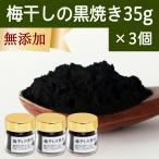 梅干しの黒焼き35g×3個 国産 梅ぼし 黒やき 梅の黒焼き 粉末