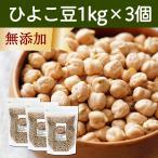 ひよこ豆1kg×3個 無添加 ヒヨコマメ ガルバンゾー エジプト豆