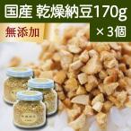 国産・乾燥納豆170g×3個 国産大豆使用 フリーズドライ ふりかけ 無添加 ナットウキナーゼ 納豆菌 ポリアミン ポリポリ 安全 なっとう