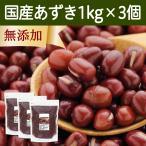 国産 あずき1kg×3個 小豆 アズキ 北海道産 無添加 100% 煮豆 製菓材料 あんこ 赤飯 各種料理にも 自然健康社