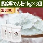 馬鈴薯澱粉1kg×3個 国産 ばれいしょ でん粉 バレイショ でんぷん 無添加 100% 片栗粉 料理 材料 製菓 じゃがいも ジャガイモ 由来 自然健康社
