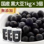 国産 黒豆1kg×3個 黒大豆 くろまめ 北海道産 無添加 100%