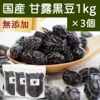 国産・甘露黒豆1kg×3個 豆菓子 無添加 黒豆甘納豆 しぼり豆
