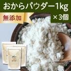 国産おからパウダー 1kg×3個 超微粉 粉末 きめ細かい 美味しい 溶けやすい 混ぜやすい おいしい ヘルシー 無添加 栄養豊富