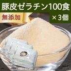 豚皮ゼラチン100食×3個 すぐ溶ける 水に溶ける 小分けタイプの顆粒ゼラチン 無添加 国産 パウダー