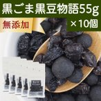 黒ごま黒豆物語55g×10個 セサミン 和菓子 黒大豆 ポリフェノール ゴマリグナン