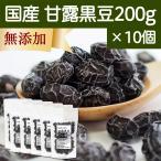 国産・甘露黒豆200g×10個 豆菓子 無添加 黒豆甘納豆 しぼり豆