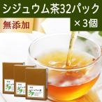 シジュウム茶32パック×3個 グアバ茶