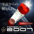 水素カプセル Personal2007 本体