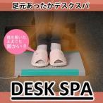 音波式足温器 デスクスパ DS-3(選べるプレゼント付♪)