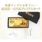 純金箔一万円札プレミアムカード