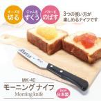 【限定クーポン】マック MAC チーズ・バターナイフ MK-40 モーニング ナイフ