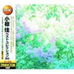 小椋 佳 ベスト・コレクション30 歌詞カード付き CD2枚組・全30曲 WCD-662ご注文後3〜4営業日後の出荷となります