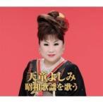 天童よしみ 昭和歌謡を歌う 歌詞カード付き CD2枚組・全30曲 WCD-677ご注文後3〜4営業日後の出荷となります