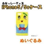 ふなっしーグッズ iPhone5/5sケース(ぬいぐるみ)ご注文後2〜3営業日後の出荷となります