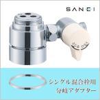 直送品 代引き不可 三栄水栓 SANEI シングル混合栓用分岐アダプター KVK用 B98-3Aご注文後2〜3営業日後の出荷となります
