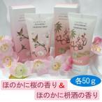 ハンドクリーム ほのかに桝酒の香り&ほのかに桜の香りセットご注文後3〜4営業日後の出荷となります