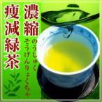 ショッピングダイエット 【限定クーポン】濃縮痩減緑茶(ノウシュクソウゲンリョクチャ)