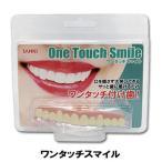 代引き不可 ワンタッチスマイル デンタルケア 付け歯 上歯 笑顔 簡易付け歯 簡易 抜け歯 歯の悩み 歯並び すきっ歯 黄色い歯 欠けた歯 カバー 歯 悩み