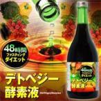 ショッピングダイエット 【限定クーポン】デトベジー酵素液