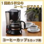 コーヒーメーカー 5カップ用