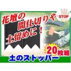 土のストッパー 20枚組 GT-0520(2個で送料無料、4個で1個オマケ!)