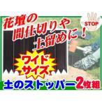 Yahoo!ヘルシーラボ最大500円クーポン 土のストッパー ワイド 2枚組 GT-0530(3個で送料無料、5個で1個オマケ!)