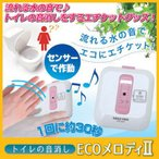トイレの音消し ECOメロディ2 ATO-3202