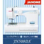 ジャノメミシン JN508DX