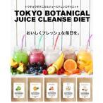 最大500円クーポン TOKYO BOTANICAL JUICE CLEANSE DIET(東京ボタニカルジュースクレンズダイエット)100g(3個で送料無料、5個で1個オマケ!)