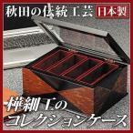 秋田の伝統工芸 樺細工のコレクションケース