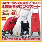 ROLSER(ロルサー)折りたたみ式4輪ショッピングカート