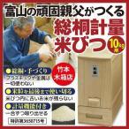 富山の頑固親父がつくった総桐計量米びつ 米蔵 10kg用