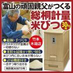 富山の頑固親父がつくった総桐計量米びつ 米蔵 30kg用