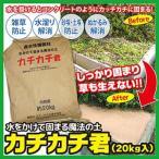 水をかけて固まる魔法の土 カチカチ君 約20kg×3袋