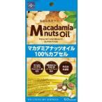 マカダミアナッツオイル100%カプセル 60粒(9個ご注文で1個オマケ!)