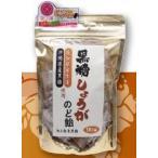 黒糖しょうがのど飴 90g×15個セット 飴 ソフトキャンディ のどあめ あめ しょうが 黒糖 ジンジャー 生姜