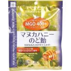 マヌカハニーのど飴 60g×10個セット 飴 キャンディ のど飴 のどあめ マヌカハニー MGO400 プロポリス のど 飴 乾燥対策 グッズ おすすめ 人気